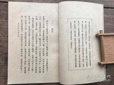 财政部贸易委员会编【祁宁红茶产制指南】茶叶指导发刊//茶文化
