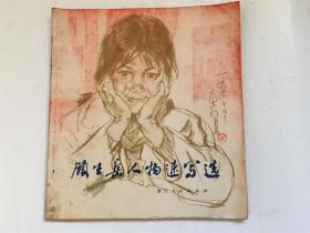 顾生岳人物速写选/顾生岳/浙江人民出版社/1979年