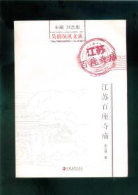 吴韵汉风文丛--江苏百座寺庙(16开插图本/12年一版一印)篇目见书影