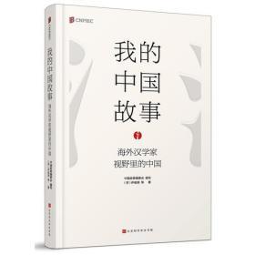 我的中国故事.海外汉学家视野里的中国