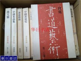 书道艺术  第20卷  良宽  大16开  加厚豪华版本  约4斤重   带盒套   包邮