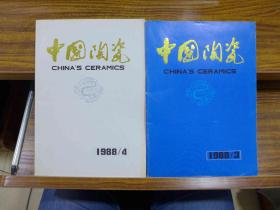 中国陶瓷(1988年3-4期)两册合售