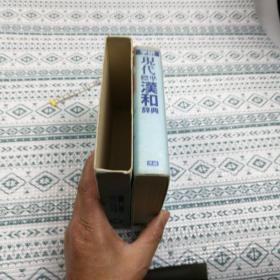 学研 现代标准汉和辞典(精装带盒)