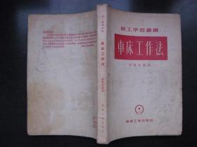 【技工学习丛书】车床工作法(1956)
