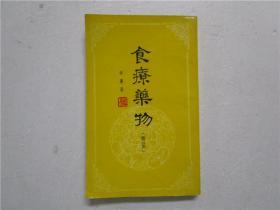 1977年小32开香港得利书局正原版《食疗药物》(第三集)