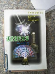 特价!话说现代光学——走向科学的明天丛书9787543529106