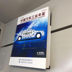 中国汽车工业年鉴 2016 【精装】【一版一印 9品-95品+++ 正版现货 自然旧 实图拍摄 看图下单】