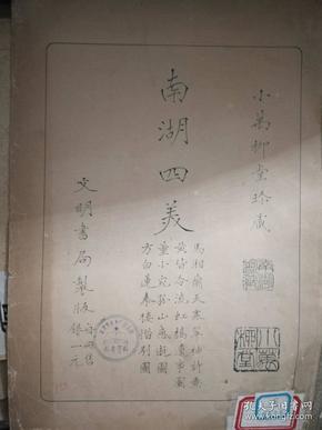 南湖四美(小万柳堂珍藏)