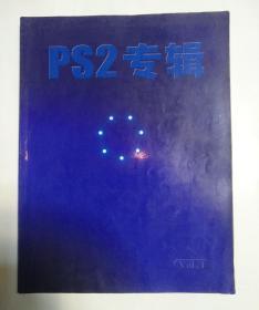 PS2专辑 第一,三,四辑(无光碟)