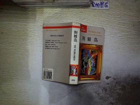 荆刺鸟:英文
