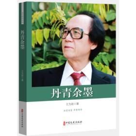 政协委员文库:丹青余墨