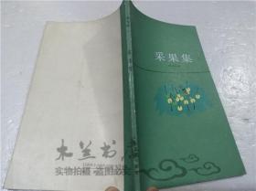 采果集 (印度)泰戈尔 上海译文出版社 1989年11月 小32开平装