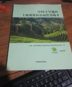 中国干旱地区土地退化防治最佳实践(2)