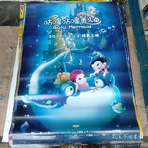全开动画电影海报   咕噜咕噜美人鱼  冰雪女皇之冬日魔咒  蓝精灵  多多岛之迷失宝藏  灵狼传奇5张共售
