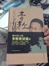 李敖有话说 2:友谊凤凰丛书