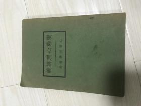 民国~变态心理学讲义(民国心灵科学)