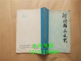 河北群众文艺 1978年第四期