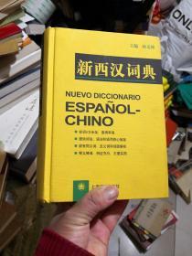 新西汉词典        新E4