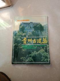 贵州古建筑【内有签名】
