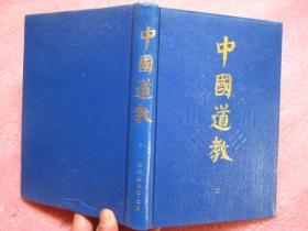 中国道教 (二  ) 精装  馆藏  干净品佳  1994年一版一印