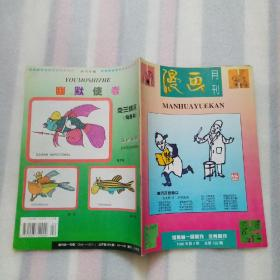 漫画月刊1996年第4期