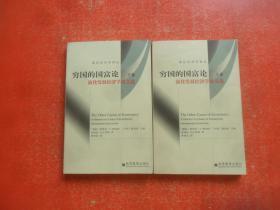 穷国的国富论:演化发展经济学论文选(上下卷)