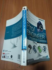 Pro/ENGINEER野火中文版5.0產品造型設計與破面修補 (附光盤1張)