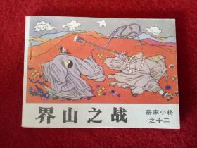 连环画《岳家小将12界山之战》王犁犁吉林人民出版社1984年1版1印库存
