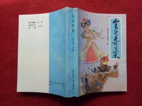 武侠小说《金头奇案》阎纪青李鹏飞黑龙江人民出版社1988年8月1版1印
