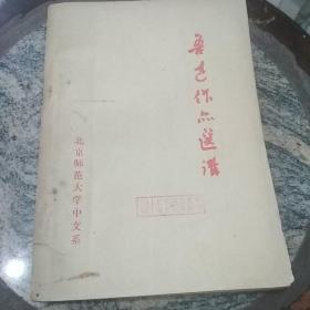 鲁作品选讲  北京师范大学中文系  二