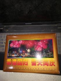 97香港回归金箔邮票邮折