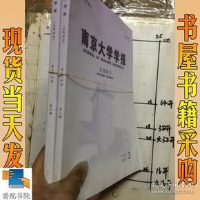 南京大学学报  自然科学     2018    3     4       共2本合售