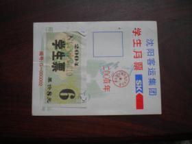 《沈阳客运集团学生月票卡2004.6》,长9.5厘米宽7厘米,N446号,月票卡