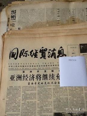 国际经贸消息.1995.4.18
