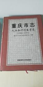 江华瑶族自治县志(1990-2003)评议稿