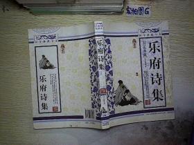 青花典藏:乐府诗集(珍藏版)