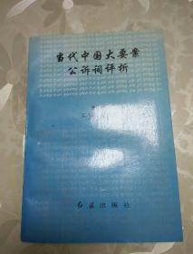 当代中国大要案公诉词评析