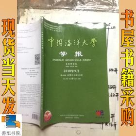 中国海洋大学学报   自然科学版      2018      9