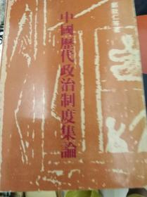 中国历代政治制度集论  80年版,包快递