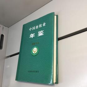 中国畜牧兽医年鉴2013【精装、未阅】【一版一印 库存新书 内页干净 正版现货 实图拍摄 看图下单】