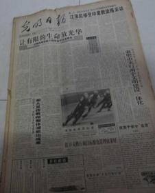 光明日报1996年12月1日--31日合订本 馆藏 见描述