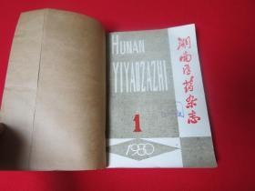 湖南医药杂志1980年  第1-6期