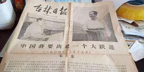 吉林日报 1977年12月26日 报纸一张 有毛主席像 和中国将要出现一个大跃进
