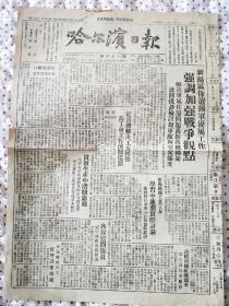哈尔滨日报(民国37年1月20日)