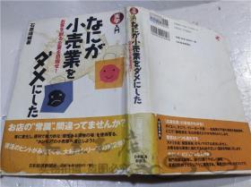 原版日本日文书  なにが小売业をダメにした 石原靖旷 日本经济新闻社 2001年5月 大32开硬精装