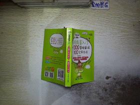 日语发音入门+1000基础单词、500实用会话