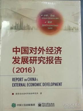中国对外经济发展研究报告2016(未开封)