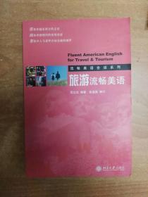 流畅美语会话系列:旅游流畅美语