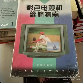 彩色电视机维修指南(第二版)