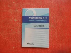 发展中的中国人口 2010年全国人口普查研究课题论文集【光盘一张】